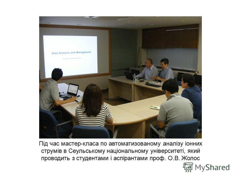 Під час мастер-класа по автоматизованому аналізу іонних струмів в Сеульському національному університеті, який проводить з студентами і аспірантами проф. О.В. Жолос