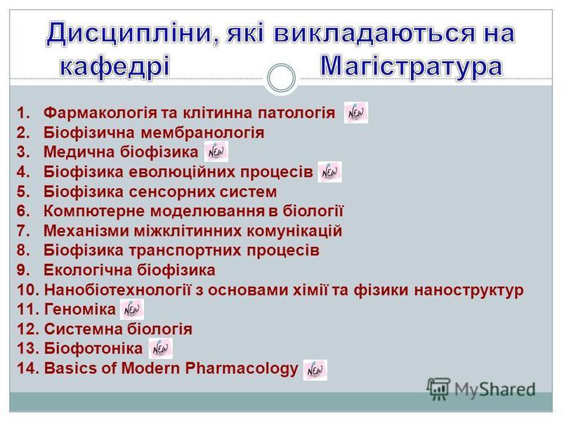 1. Фармакологія та клітинна патологія 2. Біофізична мембранологія 3. Медична біофізика 4. Біофізика еволюційних процесів 5. Біофізика сенсорних систем 6. Компютерне моделювання в біології 7. Механізми міжклітинних комунікацій 8. Біофізика транспортни