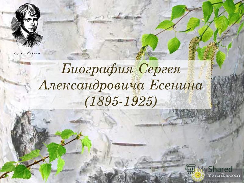 Биография Сергея Александровича Есенина (1895-1925)