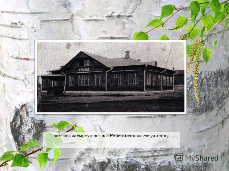 земское четырехклассное Константиновское училище