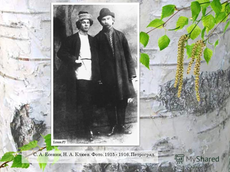 С. А. Есенин, Н. А. Клюев. Фото. 1915 - 1916. Петроград.
