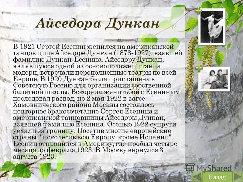 Айседора Дункан В 1921 Сергей Есенин женился на американской танцовщице Айседоре Дункан (1878-1927), взявшей фамилию Дункан-Есенина. Айседору Дункан, являвшуюся одной из основоположниц танца модерн, встречали переполненные театры по всей Европе. В 19