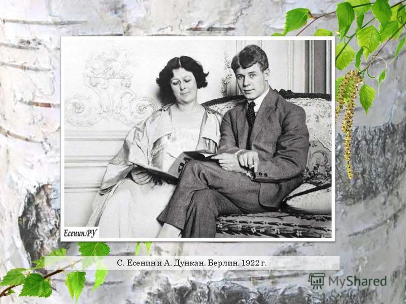 С. Есенин и А. Дункан. Берлин. 1922 г.