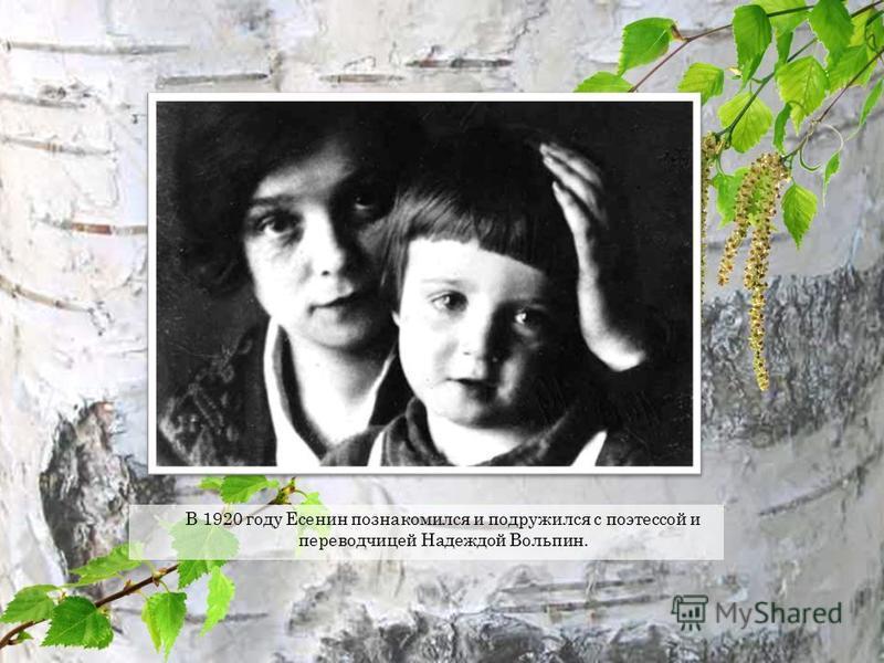 В 1920 году Есенин познакомился и подружился с поэтессой и переводчицей Надеждой Вольпин.