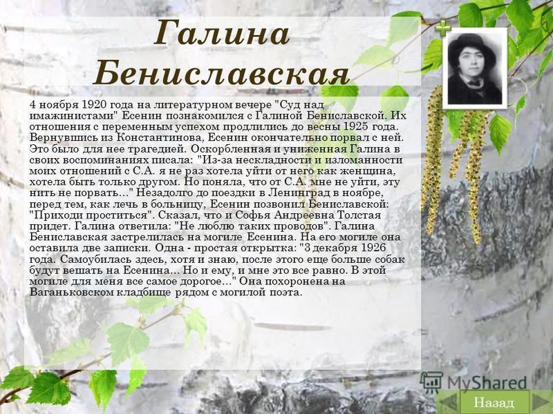Галина Бениславская 4 ноября 1920 года на литературном вечере