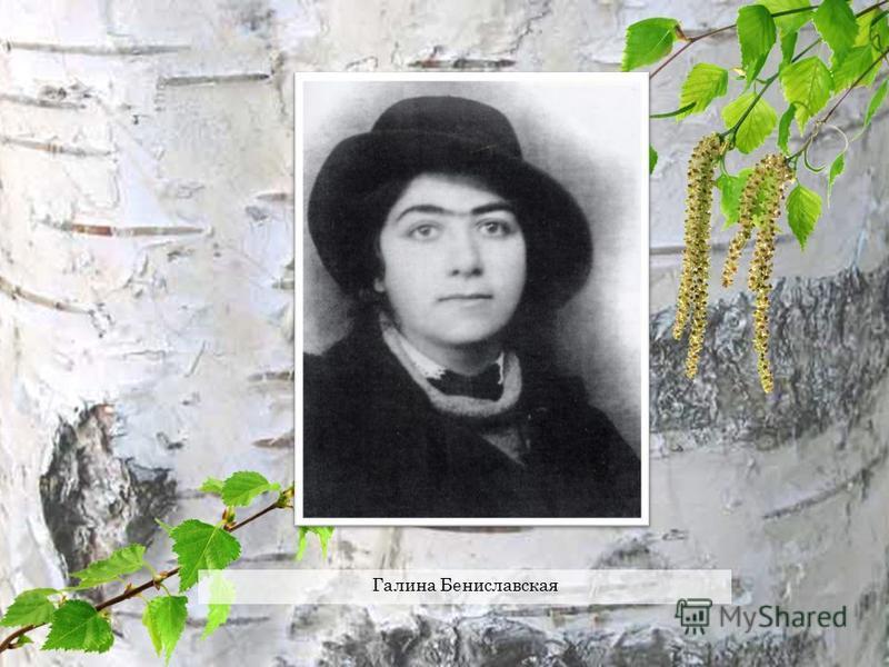 Галина Бениславская