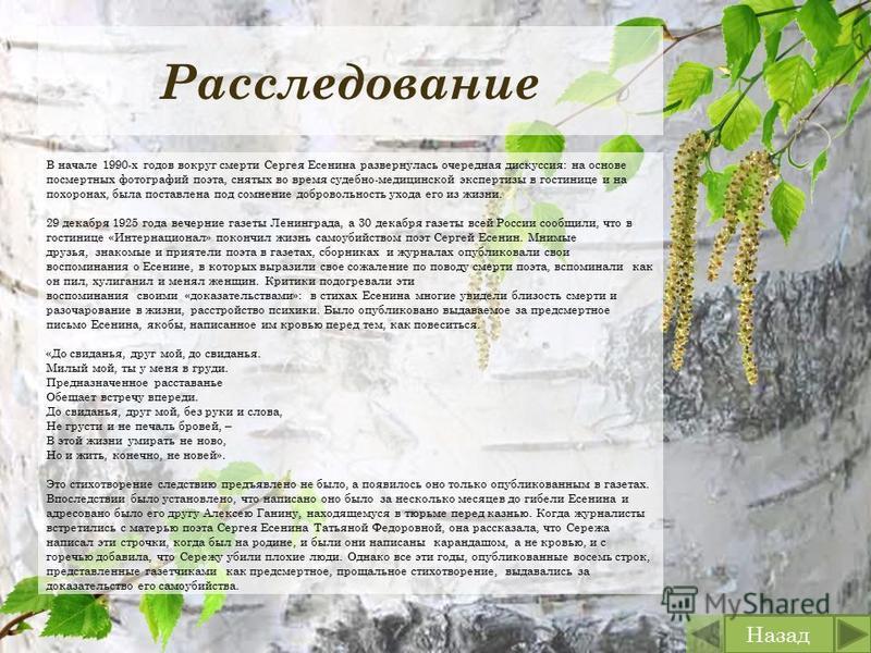 Расследование В начале 1990-х годов вокруг смерти Сергея Есенина развернулась очередная дискуссия: на основе посмертных фотографий поэта, снятых во время судебно-медицинской экспертизы в гостинице и на похоронах, была поставлена под сомнение добровол