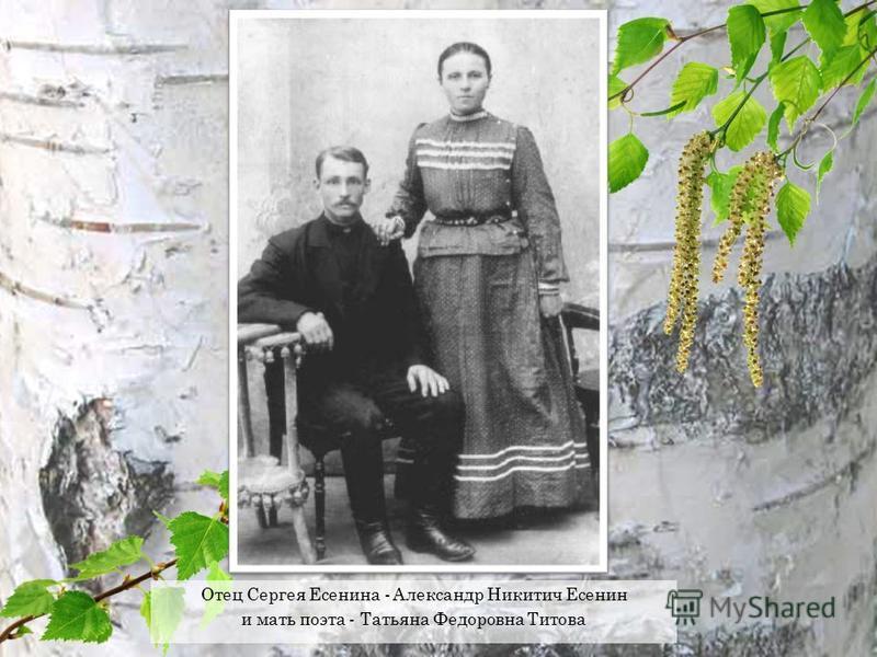 Отец Сергея Есенина - Александр Никитич Есенин и мать поэта - Татьяна Федоровна Титова