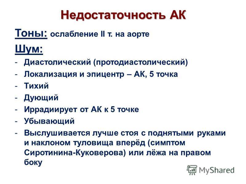 Недостаточность АК Тоны: ослабление II т. на аорте Шум: -Диастолический (про тодиастолический) -Локализация и эпицентр – АК, 5 точка -Тихий -Дующий -Иррадиирует от АК к 5 точке -Убывающий -Выслушивается лучше стоя с поднятыми руками и наклоном тулови