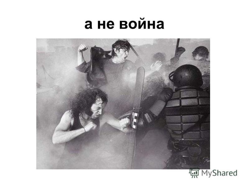 а не война