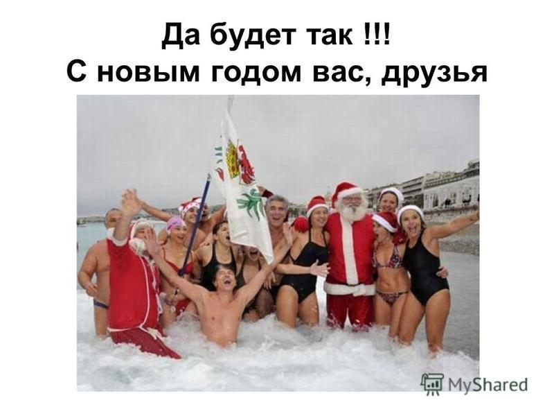 Да будет так !!! С новым годом вас, друзья