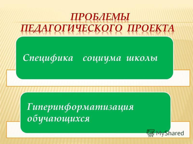 Специфика социума школы Гиперинформатизация обучающихся