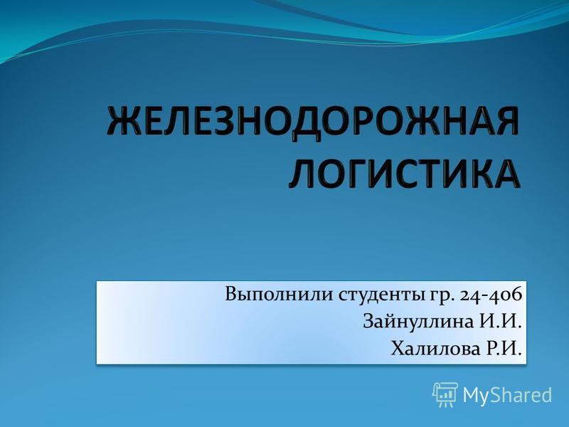 Выполнили студенты гр. 24-406 Зайнуллина И.И. Халилова Р.И. Выполнили студенты гр. 24-406 Зайнуллина И.И. Халилова Р.И.