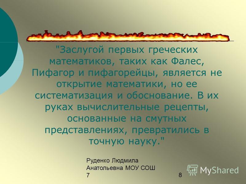 Руденко Людмила Анатольевна МОУ СОШ 78
