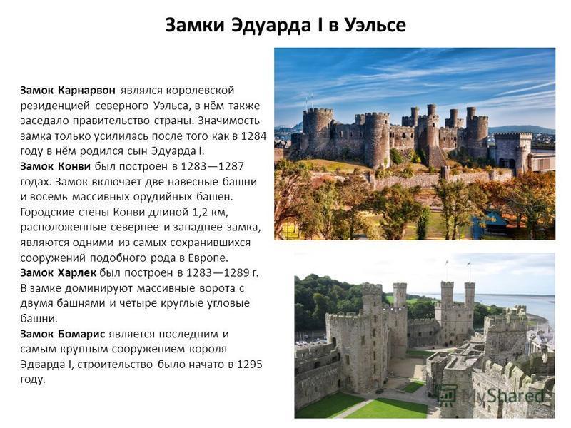 Замки Эдуарда I в Уэльсе Замки и крепости короля Эдуарда I в древнем княжестве Гуинедд хорошо сохранившиеся фортификационные сооружения эпохи правления Эдуарда I (12721307 годы), расположенные в северном Уэльсе на территории королевства Гвинед. С 198