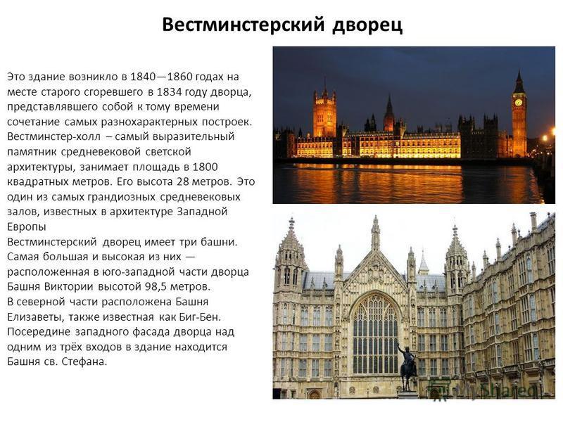 Вестминстерский дворец Вестминстерский дворец, или Дом Парламента, одно из самых известных зданий в мире, несомненно, является символом и украшением Лондона. Здесь размещается оплот английской демократии, Парламент Великобритании: палата лордов и пал