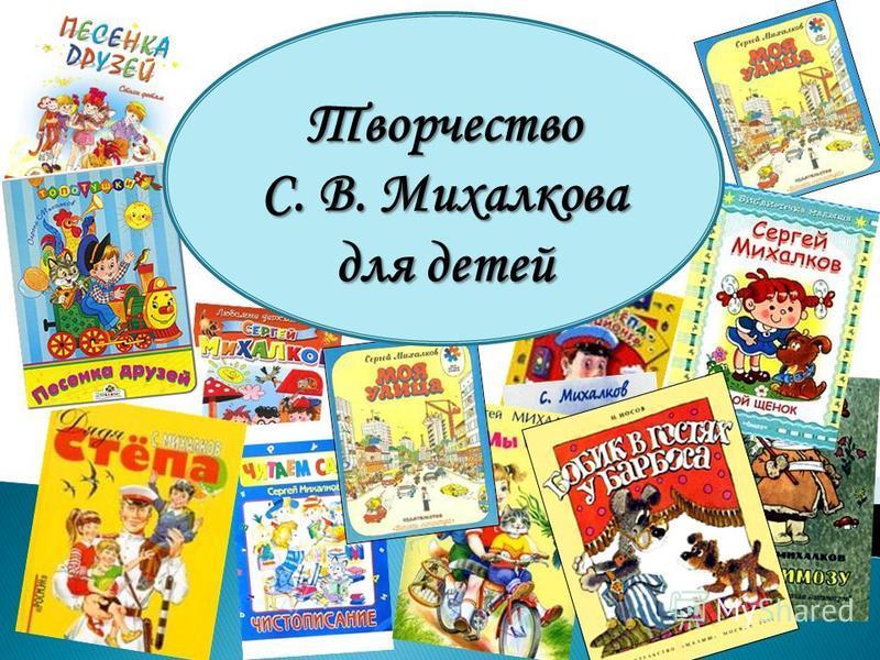 Творчество С. В. Михалкова для детей