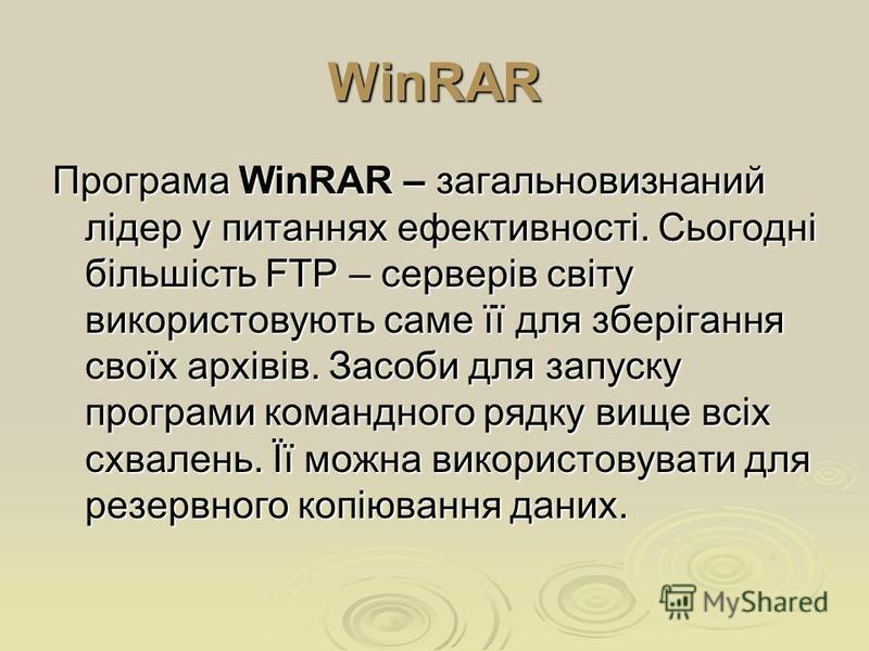 WinRAR Програма WinRAR – загальновизнаний лідер у питаннях ефективності. Сьогодні більшість FTP – серверів світу використовують саме її для зберігання своїх архівів. Засоби для запуску програми командного рядку вище всіх схвалень. Її можна використов