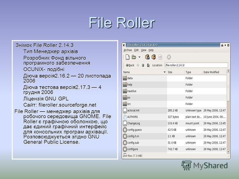 File Roller File Roller Знімок File Roller 2.14.3 Знімок File Roller 2.14.3 Тип Менеджер архівів Тип Менеджер архівів Розробник Фонд вільного програмного забезпечення Розробник Фонд вільного програмного забезпечення ОСUNIX- подібні ОСUNIX- подібні Ді