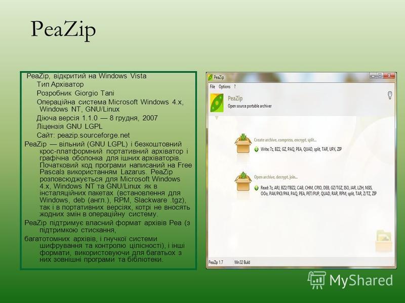PeaZip PeaZip, відкритий на Windows Vista Тип Архіватор Розробник Giorgio Tani Операційна система Microsoft Windows 4.x, Windows NT, GNU/Linux Діюча версія 1.1.0 8 грудня, 2007 Ліцензія GNU LGPL Сайт: peazip.sourceforge.net PeaZip вільний (GNU LGPL)