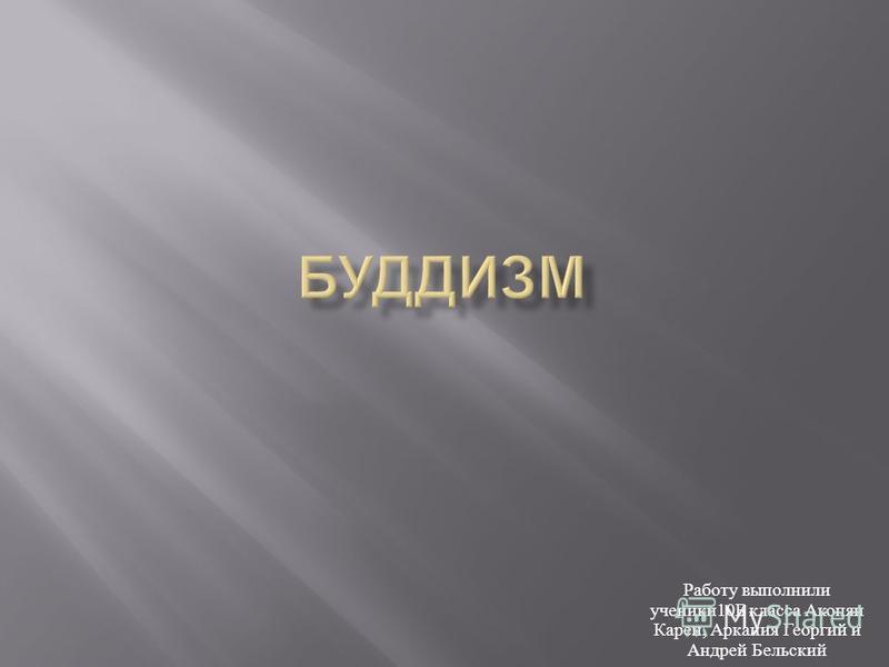 Работу выполнили ученики 10 Б класса Акопян Карен, Аркания Георгий и Андрей Бельский