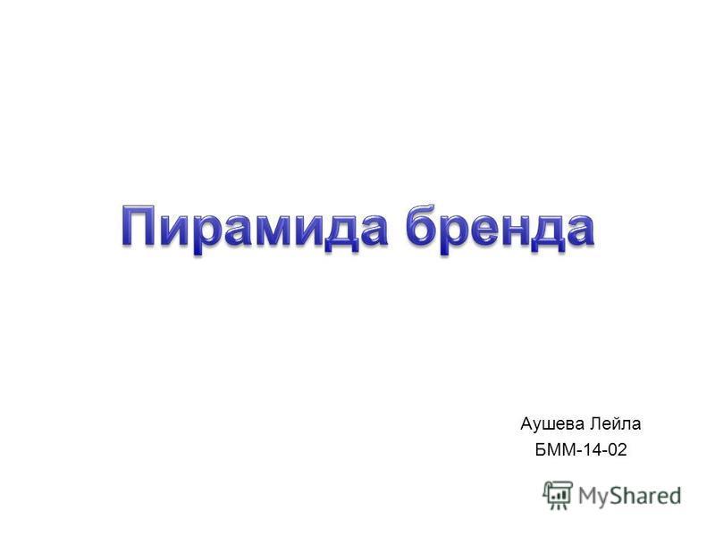 Аушева Лейла БММ-14-02