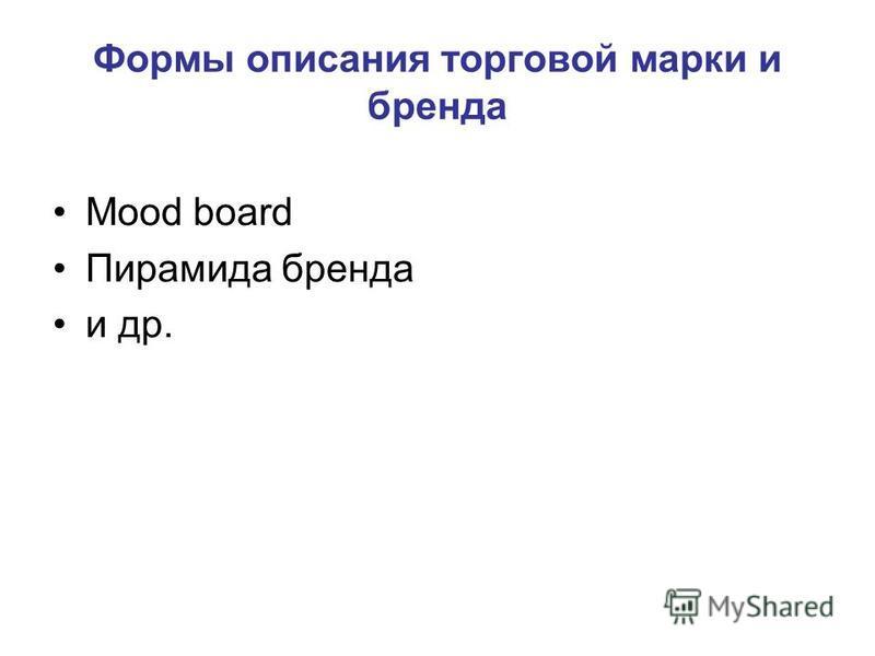 Формы описания торговой марки и бренда Mood board Пирамида бренда и др.