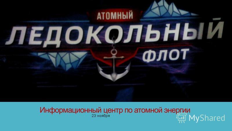 Информационный центр по атомной энергии 23 ноября