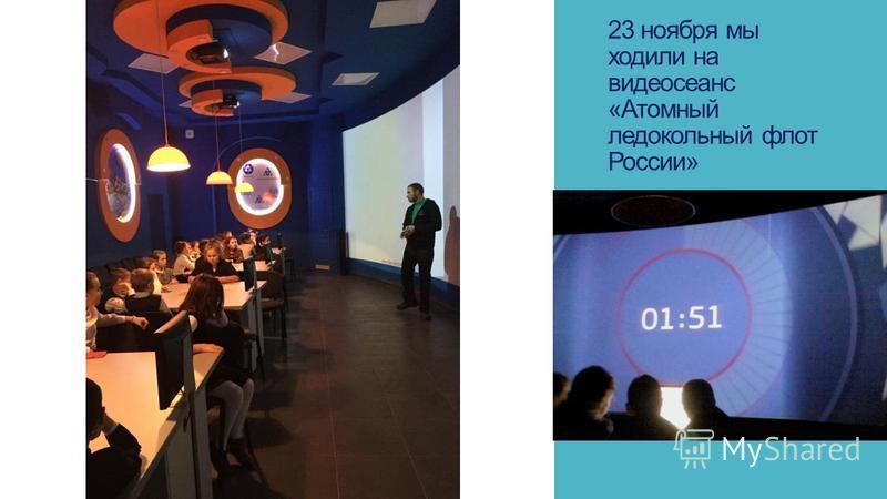 23 ноября мы ходили на видео сеанс «Атомный ледокольный флот России»