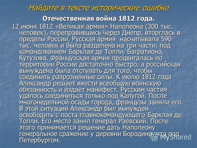 Найдите в тексте исторические ошибки Отечественная война 1812 года. 12 июня 1812 «Великая армия» Наполеона (300 тыс. человек), переправившись через Днепр, вторглась в пределы России. Русская армия насчитывала 590 тыс. человек и была разделена на три