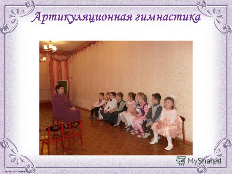 © Фокина Лидия Петровна Артикуляционная гимнастика
