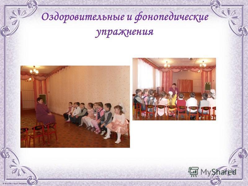 © Фокина Лидия Петровна Оздоровительные и фонопедические упражнения