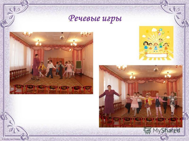 © Фокина Лидия Петровна Речевые игры