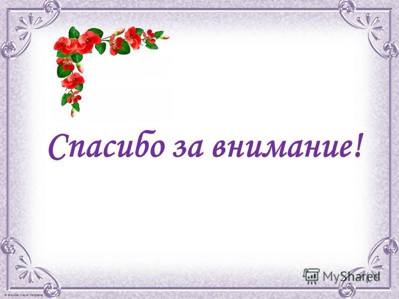 © Фокина Лидия Петровна Спасибо за внимание !