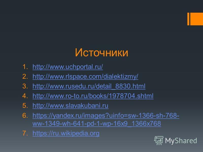 Источники 1.http://www.uchportal.ru/http://www.uchportal.ru/ 2.http://www.rlspace.com/dialektizmy/http://www.rlspace.com/dialektizmy/ 3.http://www.rusedu.ru/detail_8830.htmlhttp://www.rusedu.ru/detail_8830. html 4.http://www.ro-to.ru/books/1978704.sh