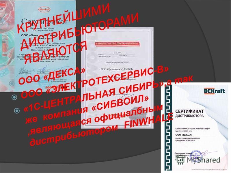 КРУПНЕЙШИМИ ДИСТРИБЬЮТОРАМИ ЯВЛЯЮТСЯ ООО «ДЕКСА» ООО «ЭЛЕКТРОТЕХСЕРВИС-В» «1С-ЦЕНТРАЛЬНАЯ СИБИРЬ»,а так же компания «СИБВОИЛ»,являющаяся официальным дистрибьютором FINWHALE