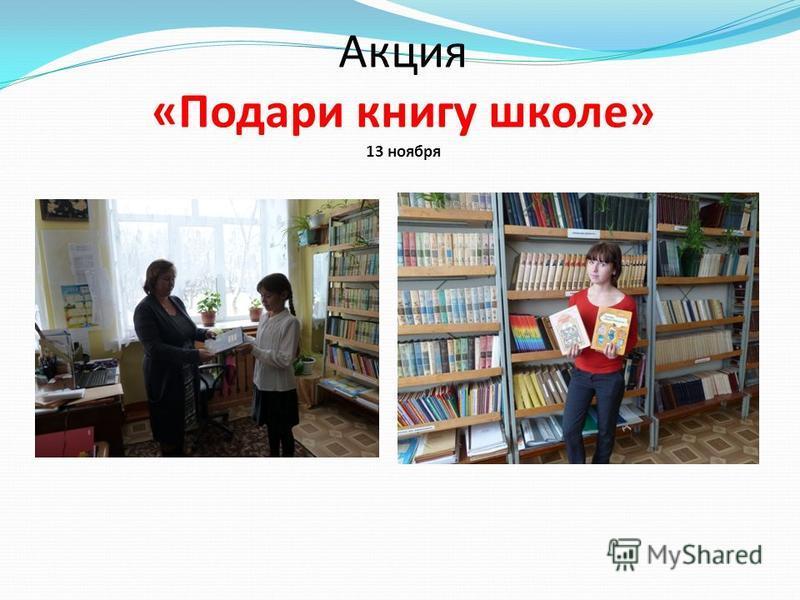 Акция «Подари книгу школе» 13 ноября