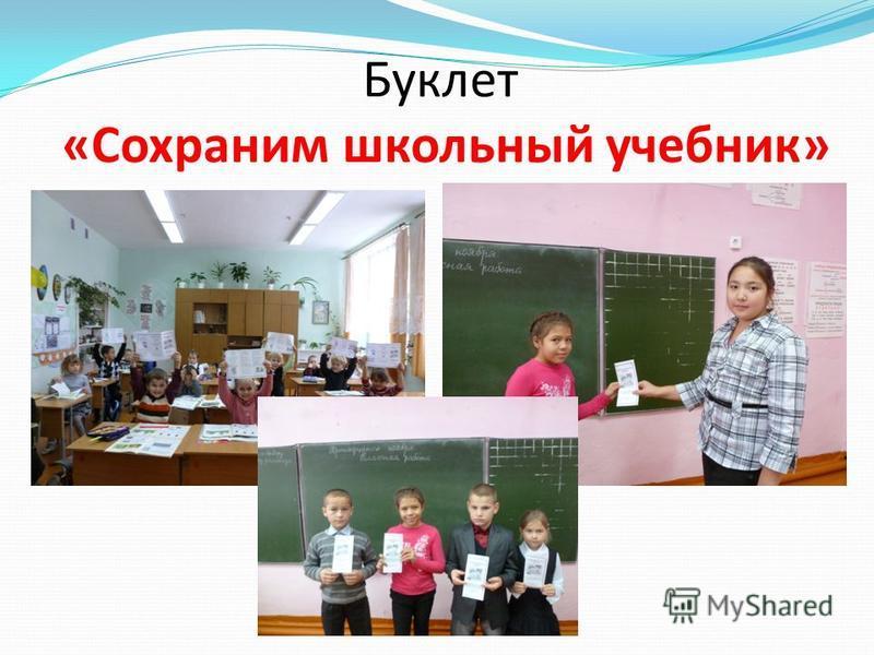Буклет «Сохраним школьный учебник»