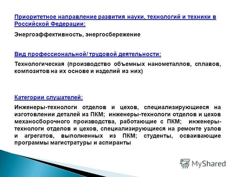 Приоритетное направление развития науки, технологий и техники в Российской Федерации: Энергоэффективность, энергосбережение Технологическая (производство объемных нанометаллов, сплавов, композитов на их основе и изделий из них) Вид профессиональной/