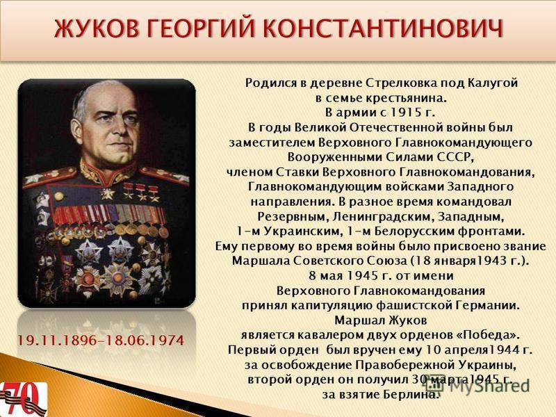 Родился в деревне Стрелковка под Калугой в семье крестьянина. В армии с 1915 г. В годы Великой Отечественной войны был заместителем Верховного Главнокомандующего Вооруженными Силами СССР, членом Ставки Верховного Главнокомандования, Главнокомандующим