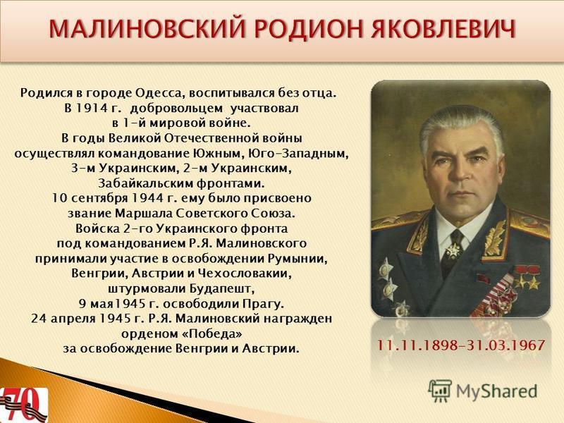 Родился в городе Одесса, воспитывался без отца. В 1914 г. добровольцем участвовал в 1-й мировой войне. В годы Великой Отечественной войны осуществлял командование Южным, Юго-Западным, 3-м Украинским, 2-м Украинским, Забайкальским фронтами. 10 сентябр