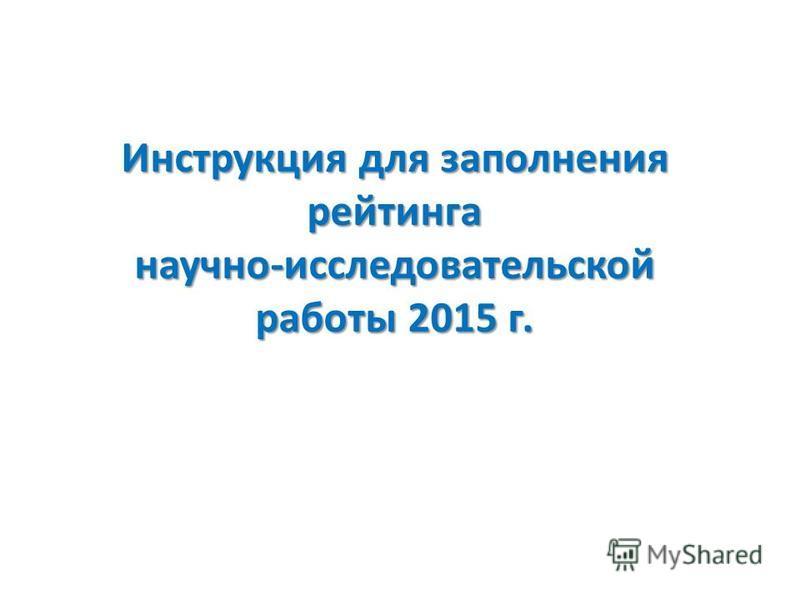 Инструкция для заполнения рейтинга научно-исследовательской работы 2015 г.
