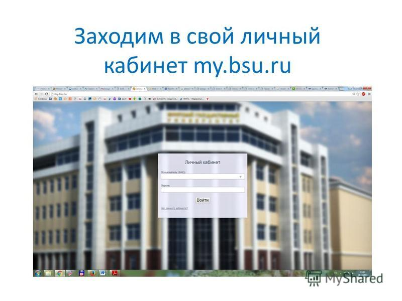 Заходим в свой личный кабинет my.bsu.ru