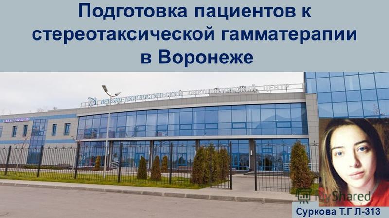 Подготовка пациентов к стереотаксической гамма-терапии в Воронеже Суркова Т.Г Л-313