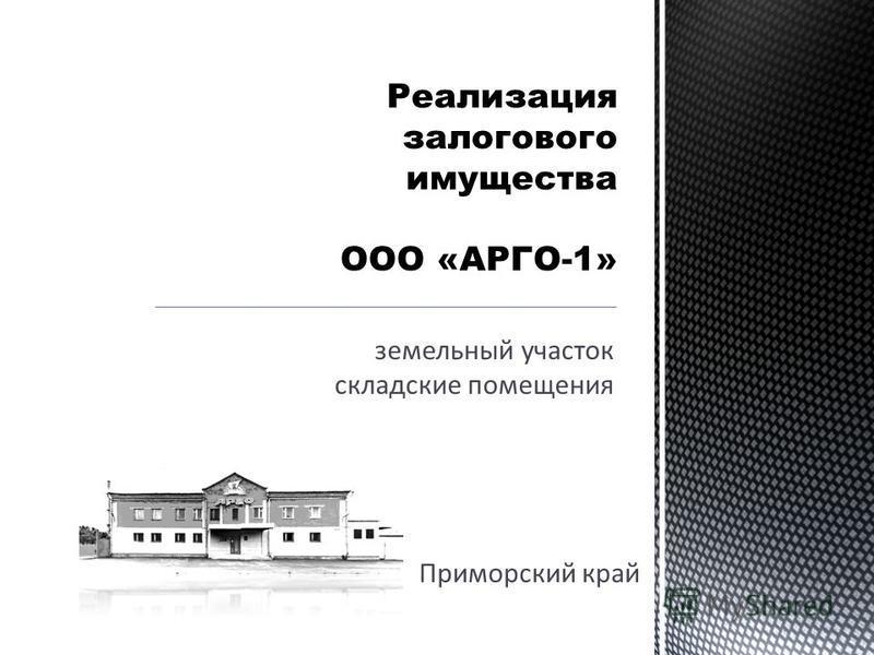 земельный участок складские помещения Приморский край