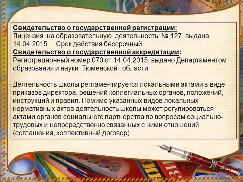 Свидетельство о государственной регистрации: Лицензия на образовательную деятельность: 127 выдана 14.04.2015 Срок действия бессрочный. Свидетельство о государственной аккредитации: Регистрационный номер 070 от 14.04.2015, выдано Департаментом образов