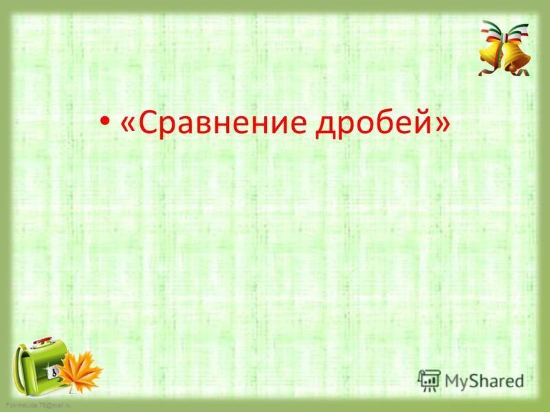 FokinaLida.75@mail.ru «Сравнение дробей»