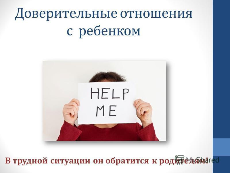 Доверительные отношения с ребенком В трудной ситуации он обратится к родителям!