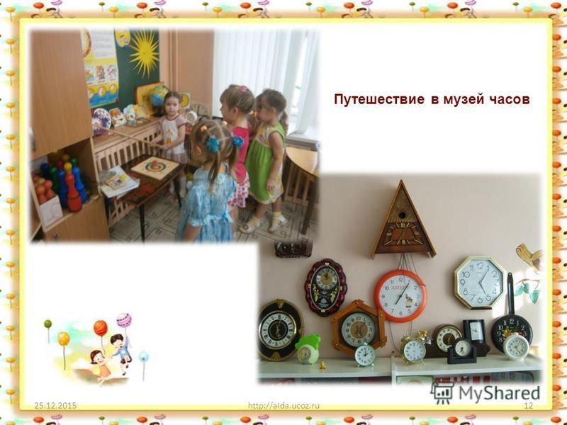 25.12.2015http://aida.ucoz.ru12 Путешествие в музей часов