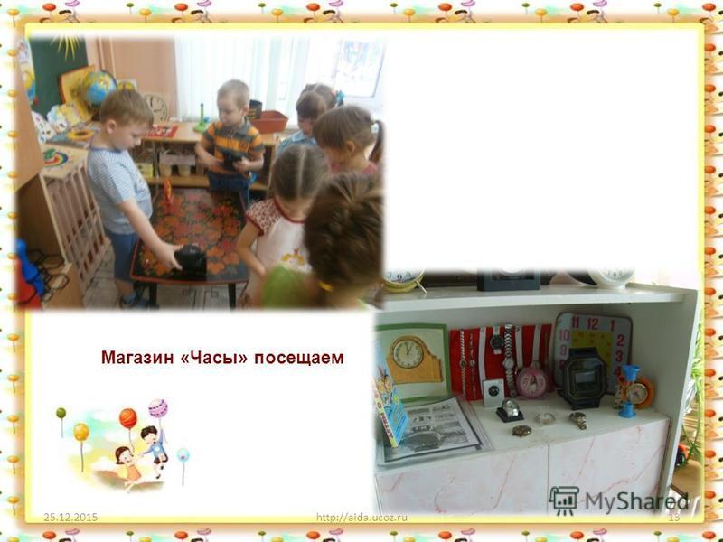 25.12.2015http://aida.ucoz.ru13 Магазин «Часы» посещаем